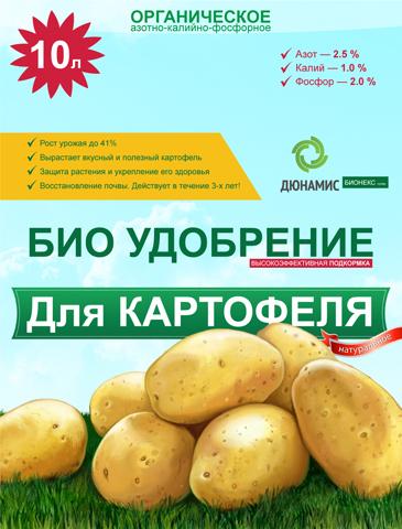 Преимущества удобрения для картофеля